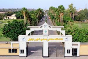 دانشگاه صنعتی جندی شاپور