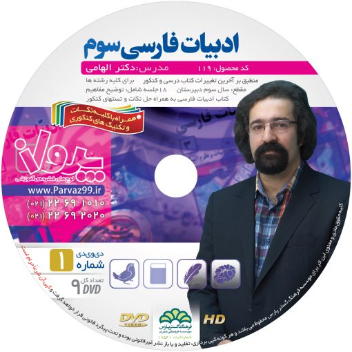 ۱۱۹-Adbieate3-Elhami-01