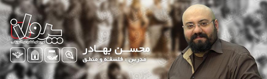 استاد محسن بهادر