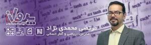 B08-Mohamadi-nejad