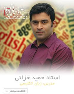 استاد حمید خزائی