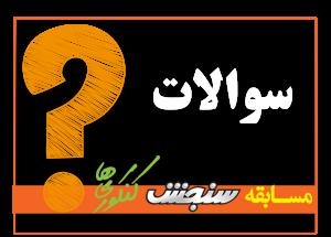 soalat-mosabeghe-sanjesh2