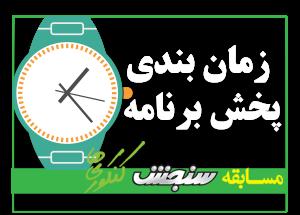 zaman-bandi-mosabeghe-sanjesh2