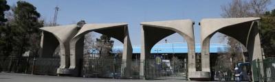کاهش ظرفیت پذیرش دانشگاه تهران در دوره های مجازی و شبانه