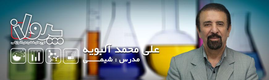 استاد علیمحمد آلبویه