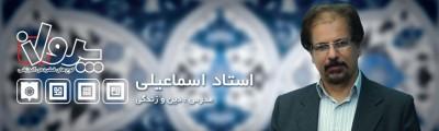 استاد خیرالله اسماعیلی
