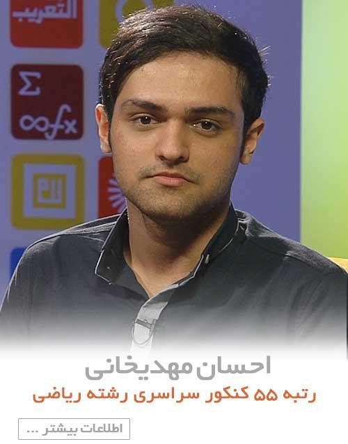 احسان مهدی خانی