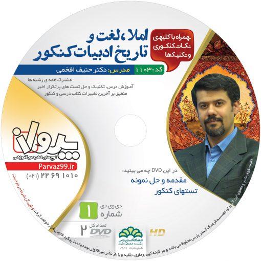 ۱۱۰۳-Tarikh-adbieat-Afkhami-01-W