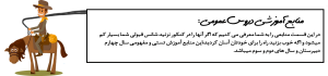 omoomi-4-tajrobi