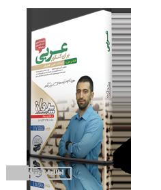 پکیج عربی استاد هورفر