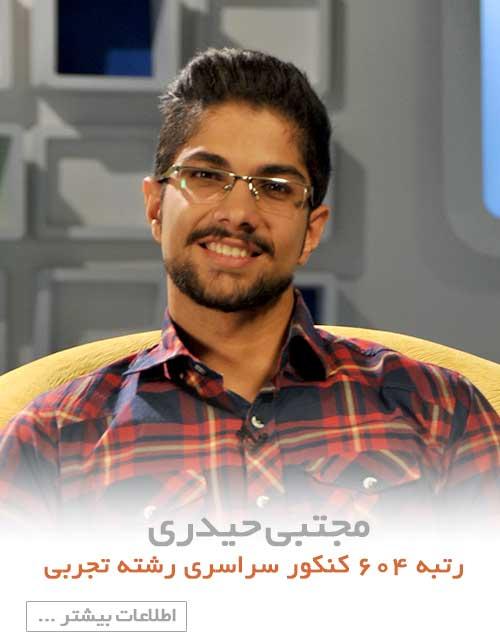مجتبی حیدری