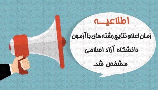 زمان اعلام نتایج رشته های با آزمون دانشگاه آزاد اسلامی مشخص شد
