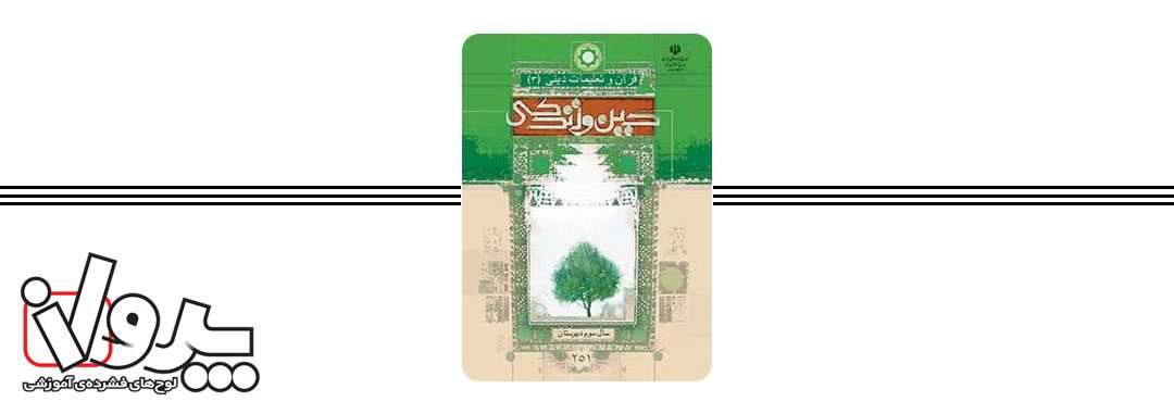 کتاب دین و زندگی قرآن و تعلیمات دینی (۳)