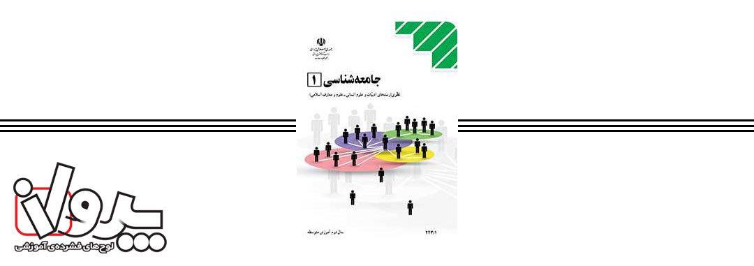 کتاب درسی جامعه شناسی (۱)