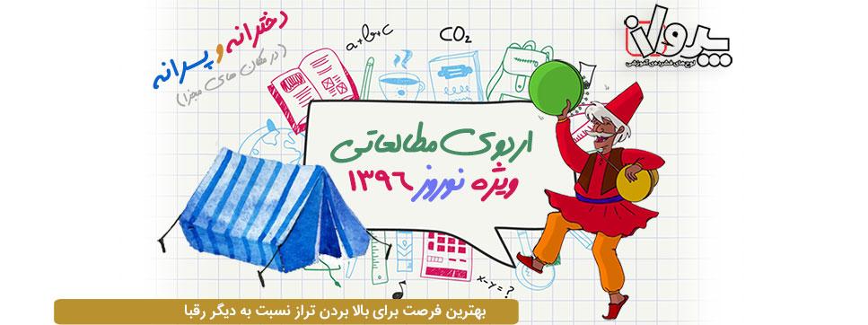 اردو مطالعاتی نوروز ۹۶