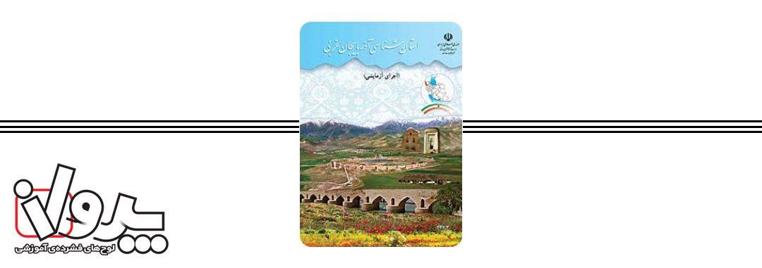 کتاب درسی استان شناسی آذربایجان غربی