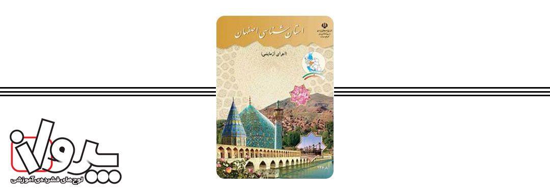 کتاب درسی استان شناسی اصفهان