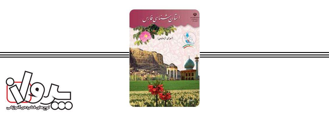 کتاب درسی استان شناسی فارس