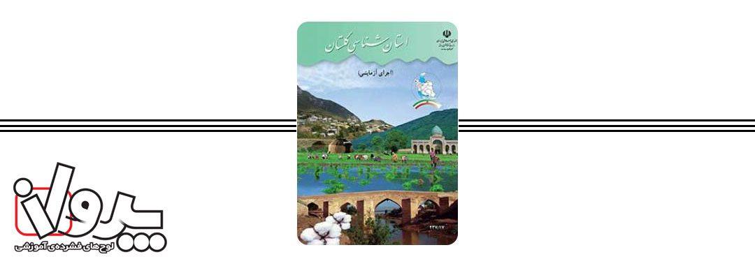 کتاب درسی استان شناسی گلستان