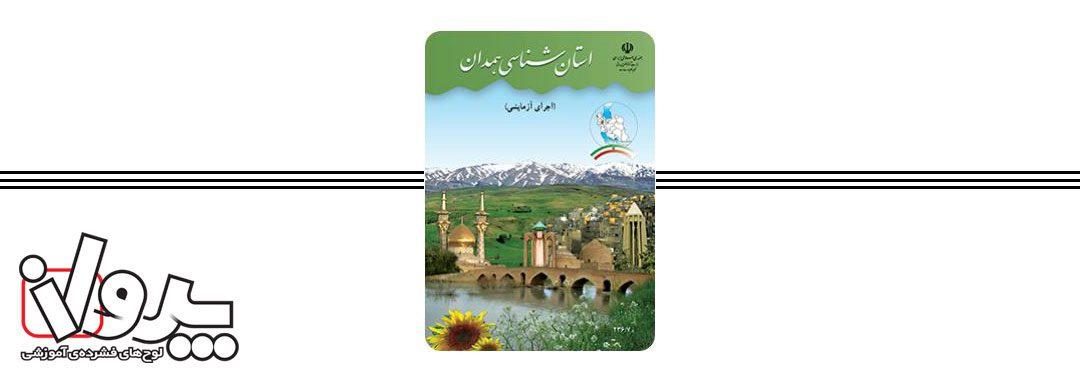 کتاب درسی استان شناسی همدان