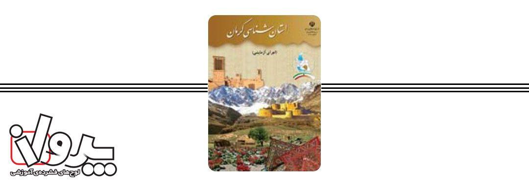 کتاب درسی استان شناسی کرمان