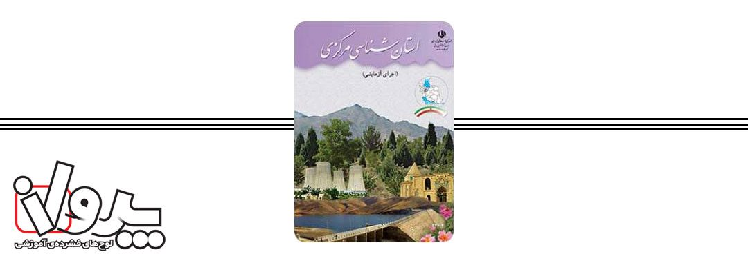 کتاب درسی استان شناسی مرکزی
