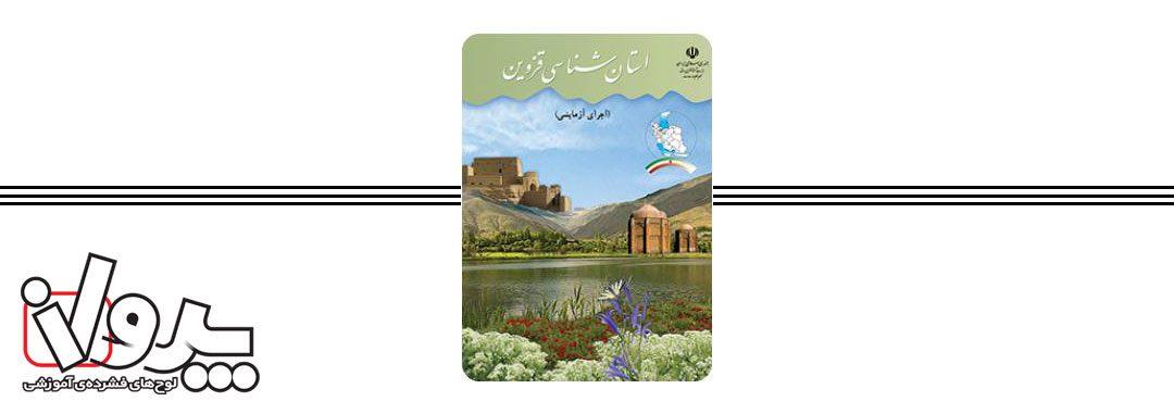کتاب درسی استان شناسی قزوین