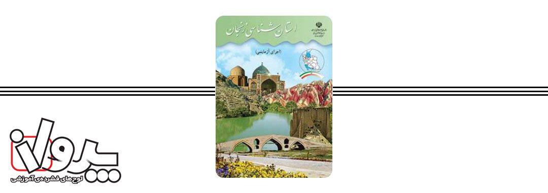کتاب درسی استان شناسی زنجان