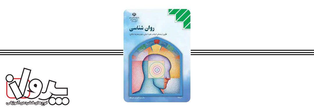 کتاب درسی روان شناسی