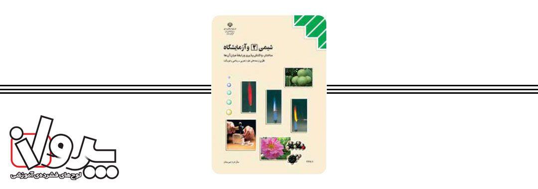 کتاب درسی شیمی (۲) و آزمایشگاه