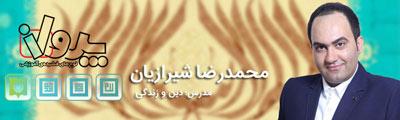 استاد محمدرضا شیرازیان حجتی