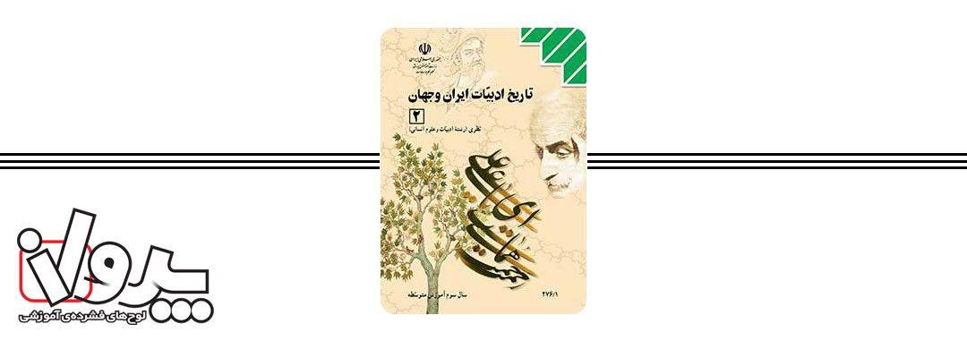 کتاب درسی تاریخ ادبیات ایران و جهان (۲)