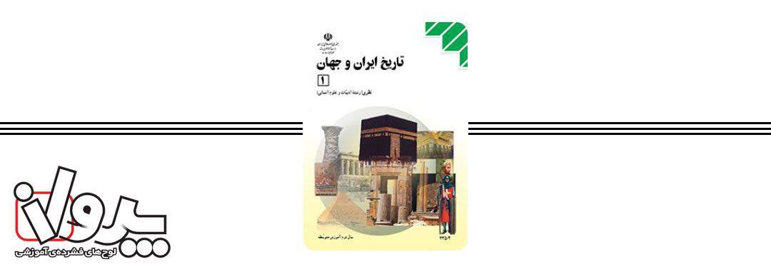کتاب درسی تاریخ ایران و جهان (۱)