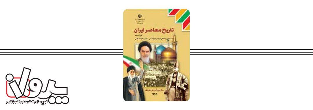 کتاب تاریخ معاصر ایران