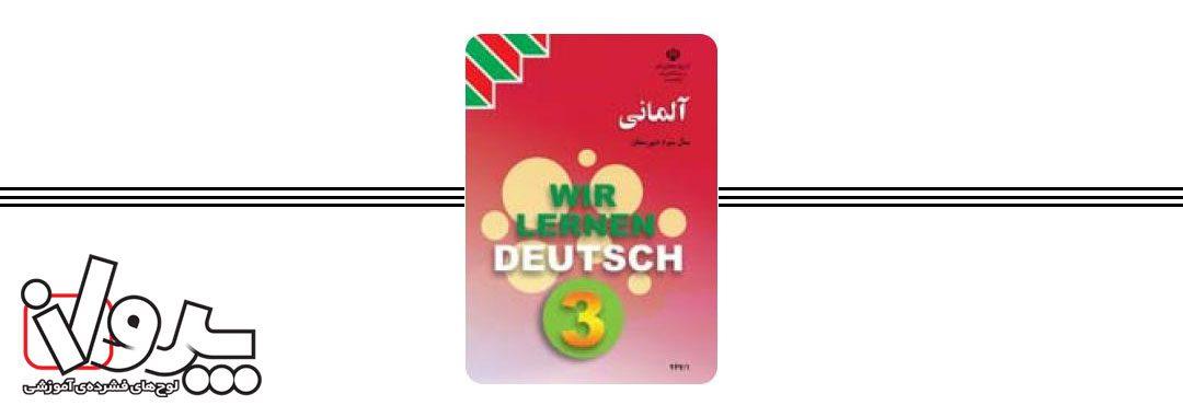 کتاب زبان آلمانی (۳)