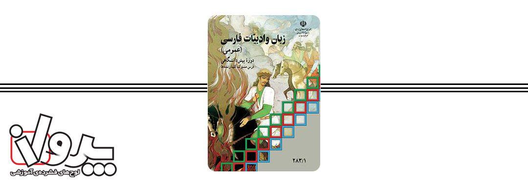 کتاب درسی زبان و ادبیات فارسی (عمومی)