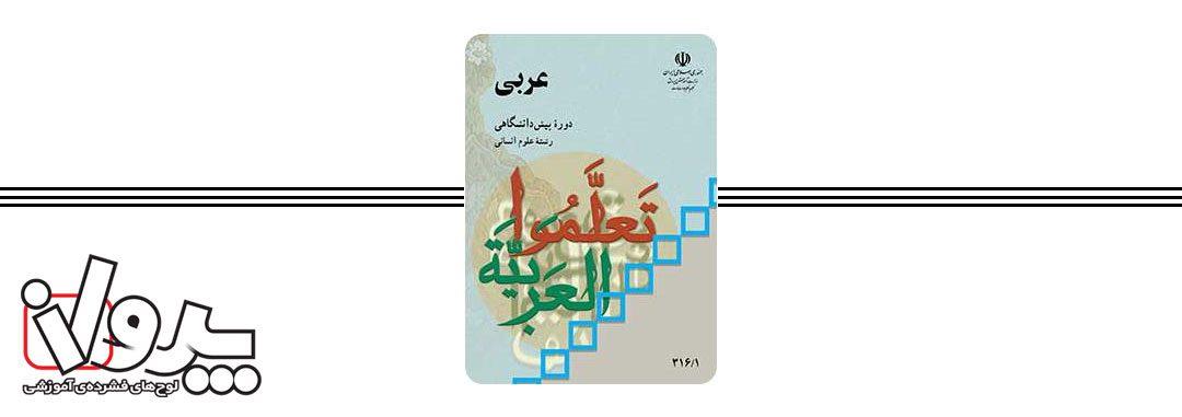 کتاب درسی عربی