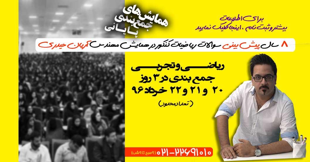 همایش جمع بندی ریاضیات کنکور آریان حیدری خرداد ۱۳۹۶