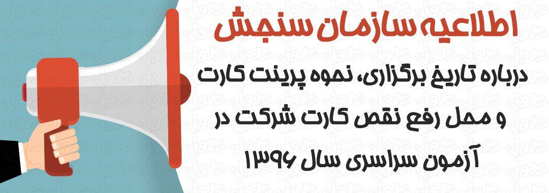 تاریخ برگزاری، نحوه پرینت کارت و محل رفع نقص کارت شرکت در آزمون سراسری سال ۱۳۹۶