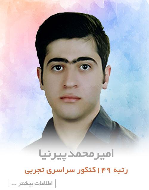 امیر محمد پیرنیا