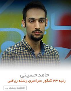 حامد محسنی