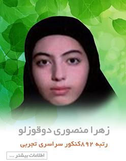 زهرا منصوری دوقزلو