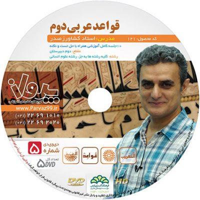 فیلم آموزشی عربی کنکور