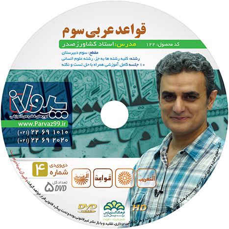 فیلم آموزشی قواعد عربی سوم