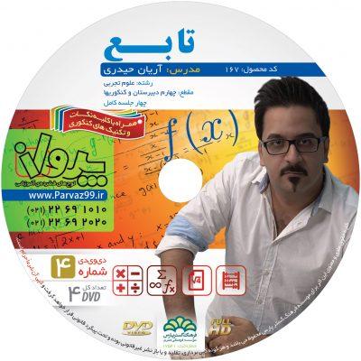 فیلم آموزش ریاضی