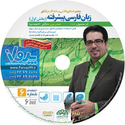 فیلم آموزشی زبان فارسی