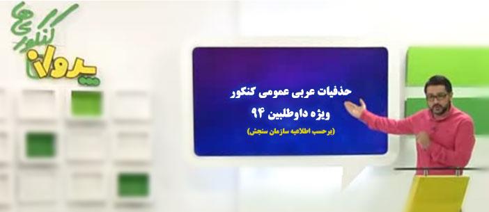 استاد هشترودی: حذفیات عربی عمومی اعلام شد