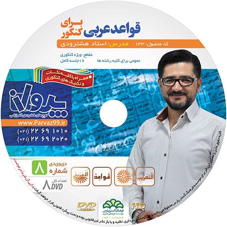 فیلم قواعد عربی