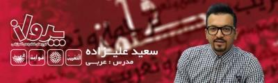 استاد سعید علیزاده
