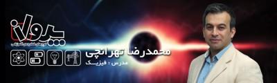 استاد محمدرضا تهرانچی
